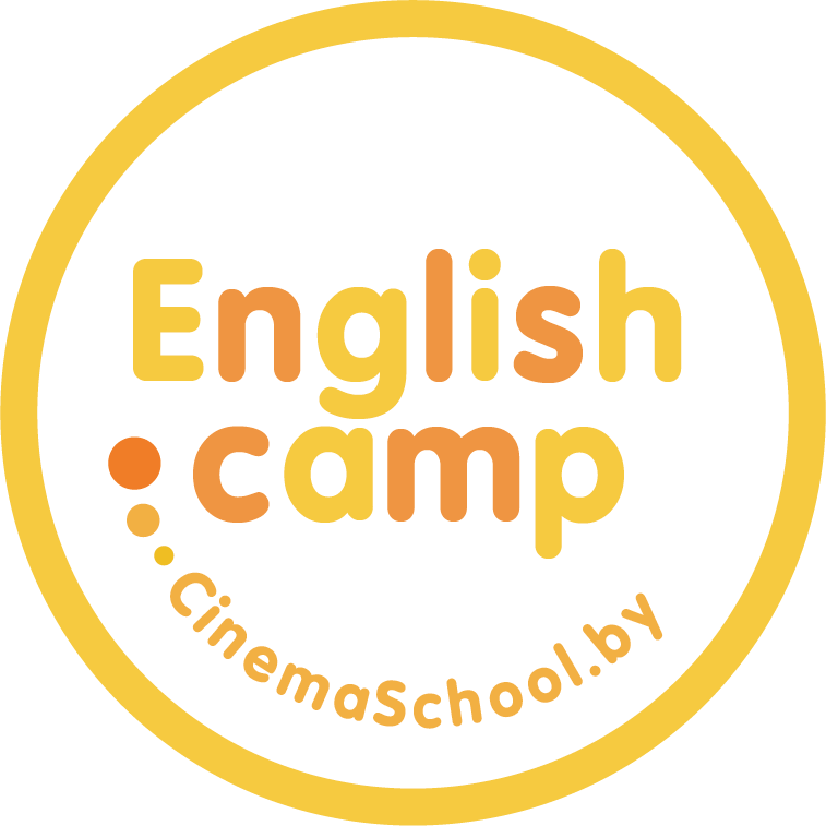 English Camp — языковой лагерь Минской школы киноискусства (CinemaSchool.by)